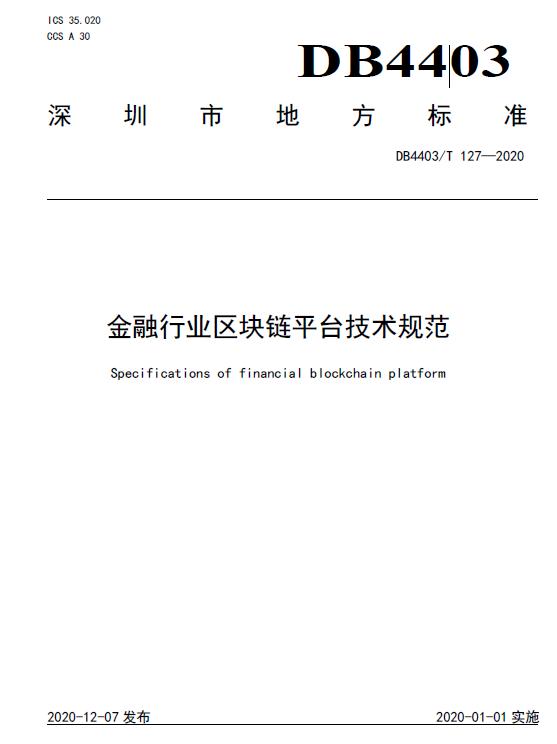 深圳市地方标准:金融行业区块链平台技术规范(DB4403/T 127-2020)