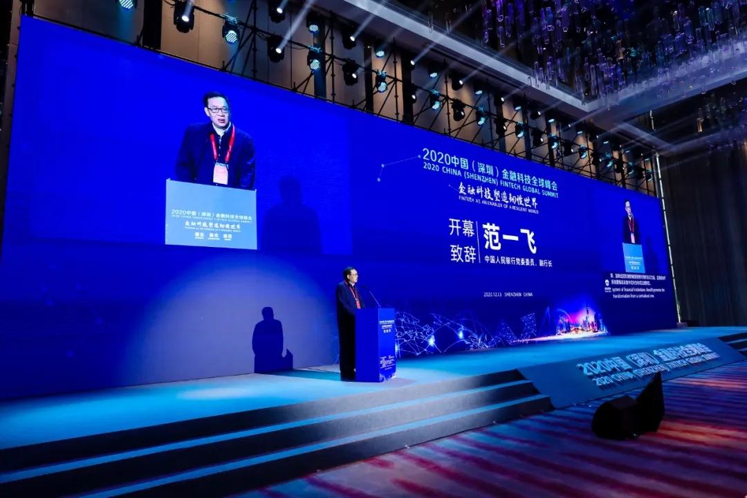 中国人民银行党委委员、副行长范一飞