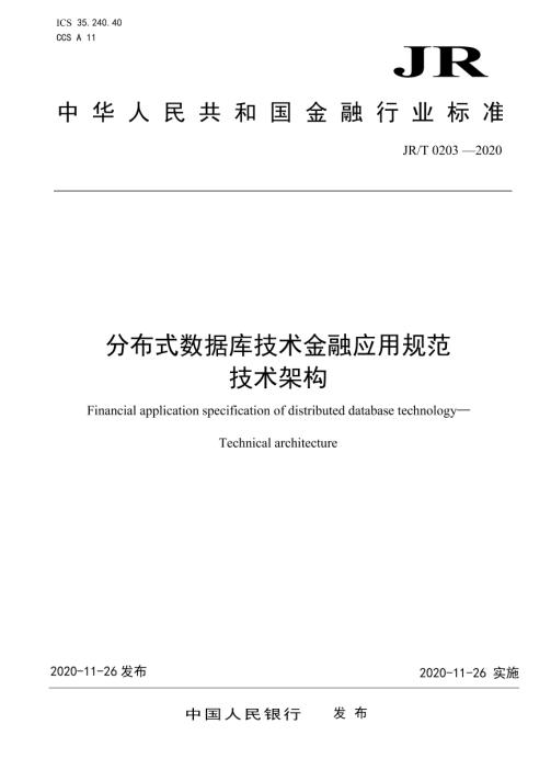 中国人民银行:分布式数据库技术金融应用规范 技术架构