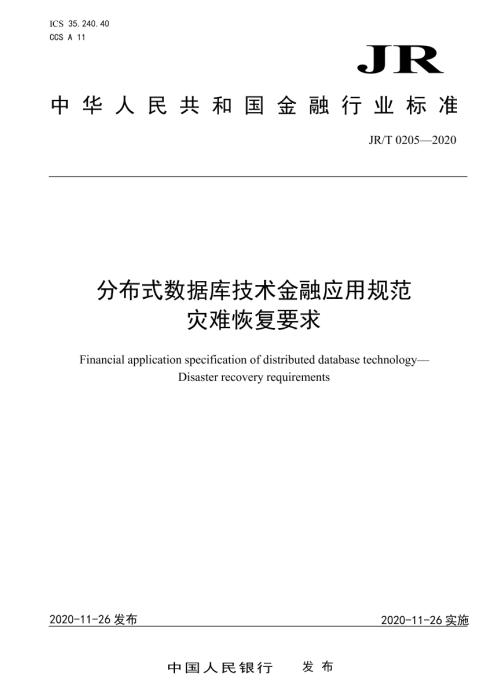 中国人民银行:分布式数据库技术金融应用规范 灾难恢复要求