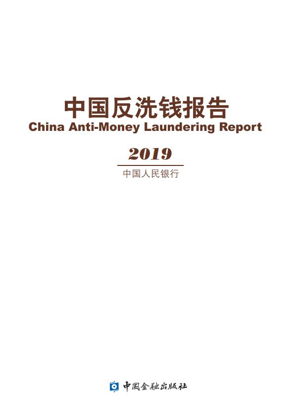 中国人民银行:2019年中国反洗钱报告