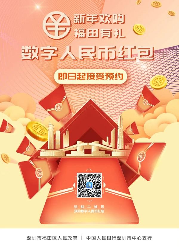 深圳数字人民币
