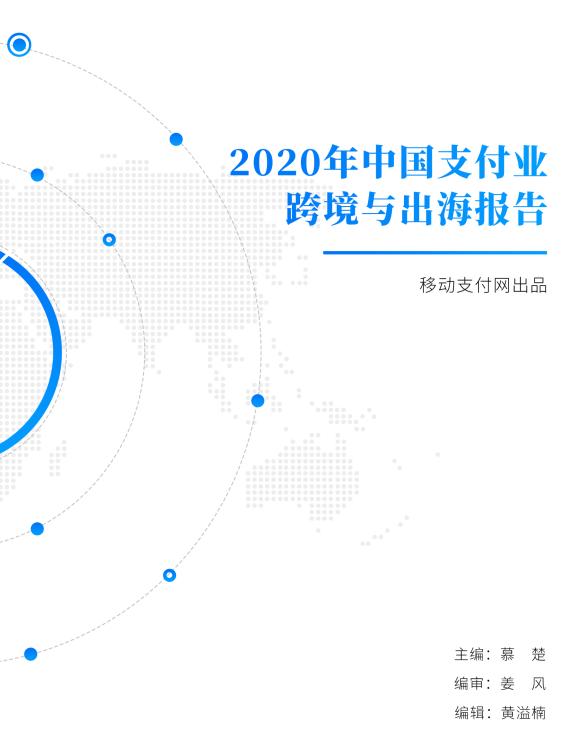 移动支付网:2020年中国支付业跨境与出海报告