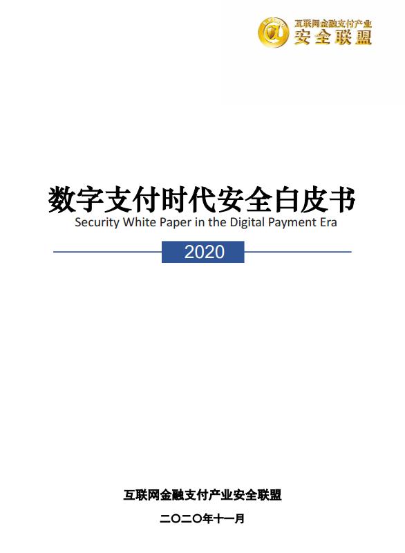 数字支付时代安全白皮书2020