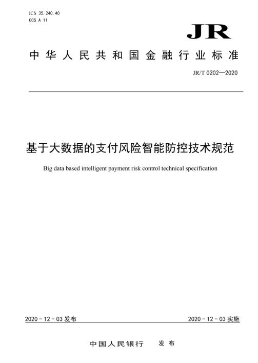 中国人民银行:基于大数据的支付风险智能防控技术规范(JR/T 0202-2020)