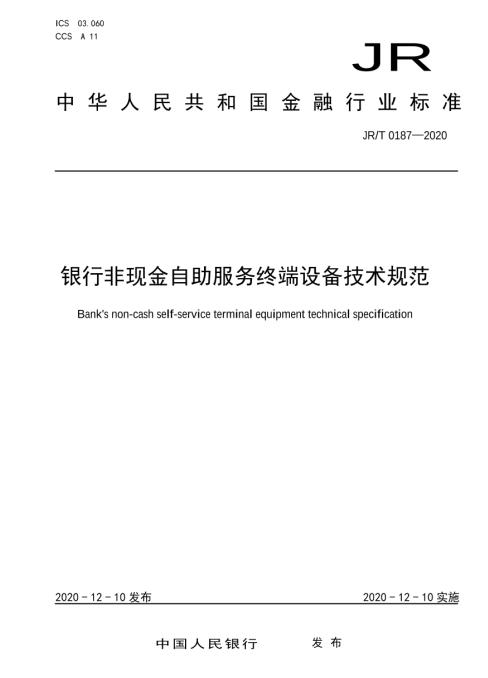 中国人民银行:银行非现金自助服务终端设备技术规范(JR/T 0187-2020)