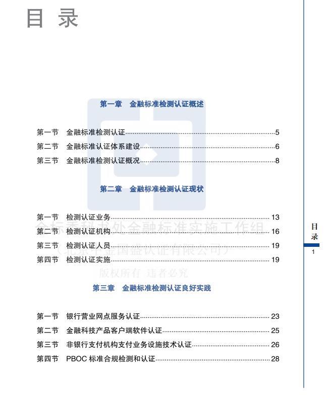 金融标准检测认证白皮书(2020)