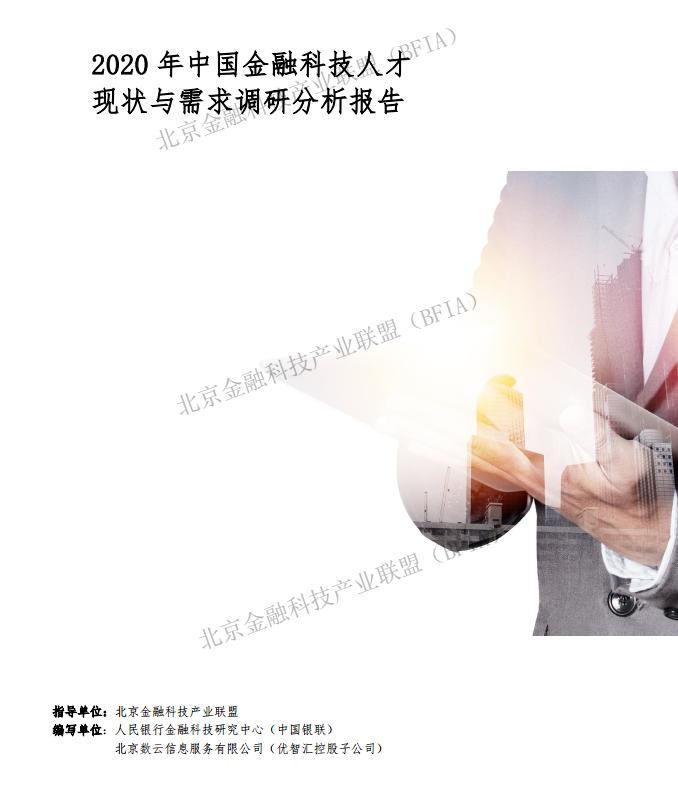 2020年中国金融科技人才现状与需求调研分析报告