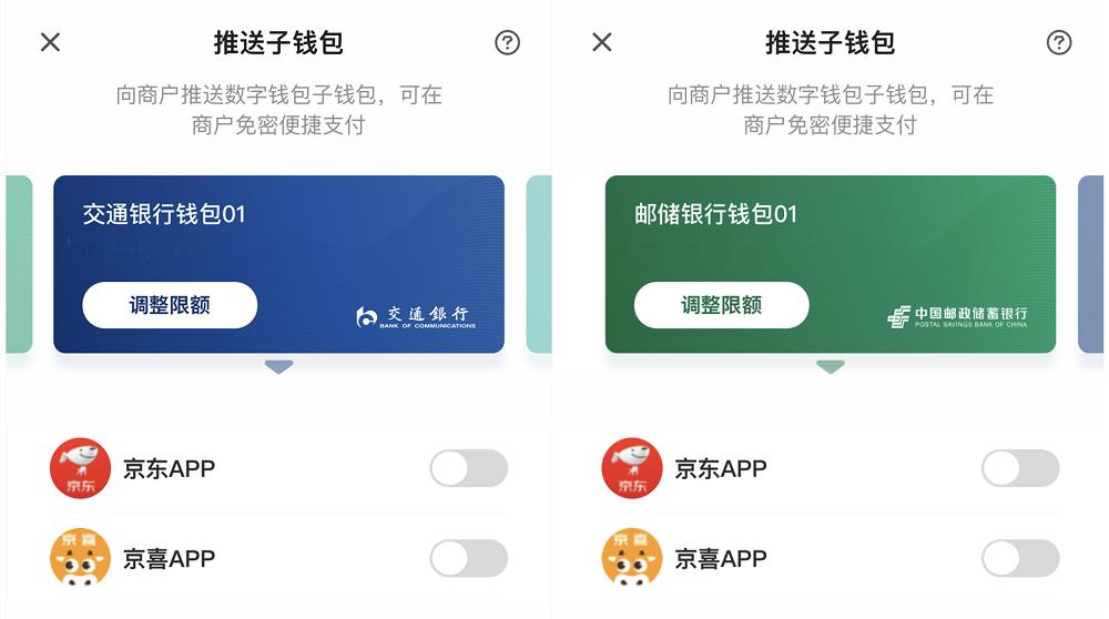 """京东之后,交行、邮储银行子钱包推送新增""""京喜""""App"""