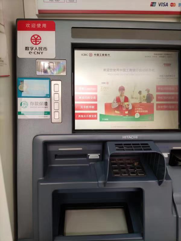 北京数字人民币试点 用户可在ATM机上存取数字人民币