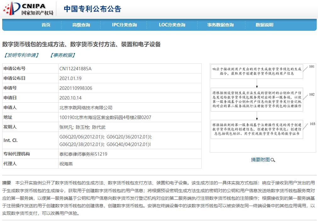 字节跳动公开数字货币支付专利