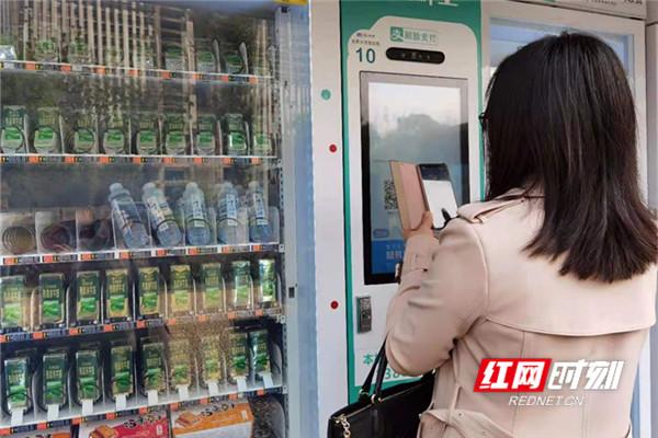 支持数字人民币支付的扶贫专柜自助售货机现身长沙