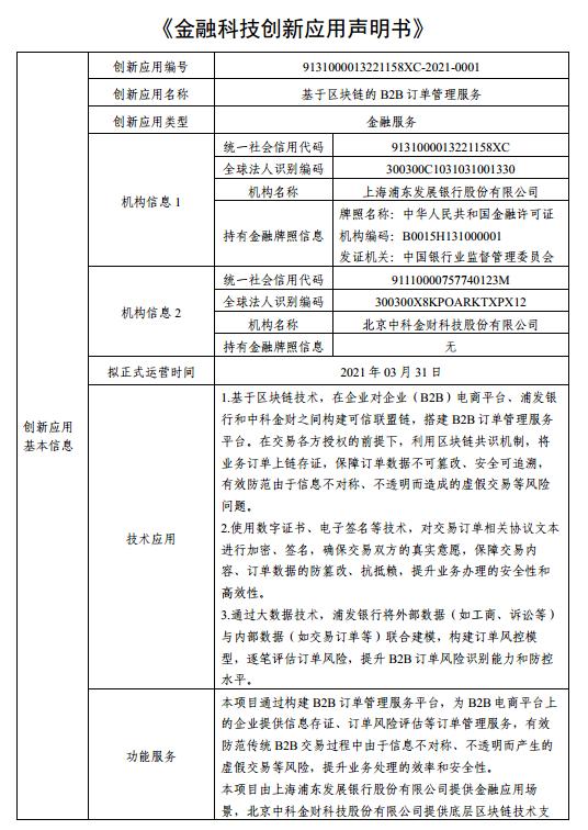 金融科技创新应用申明书:基于区块链的B2B订单管理服务