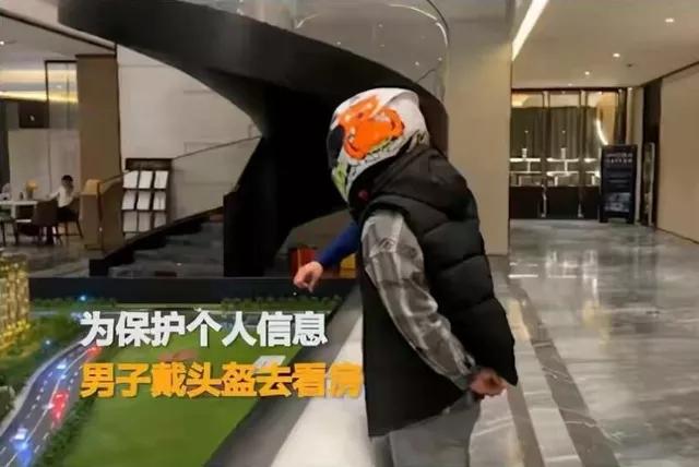 为保护个人信息,戴着头盔去看房