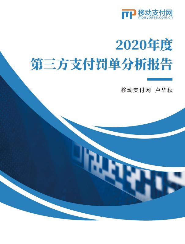 移动支付网:2020年度第三方支付罚单统计与分析报告