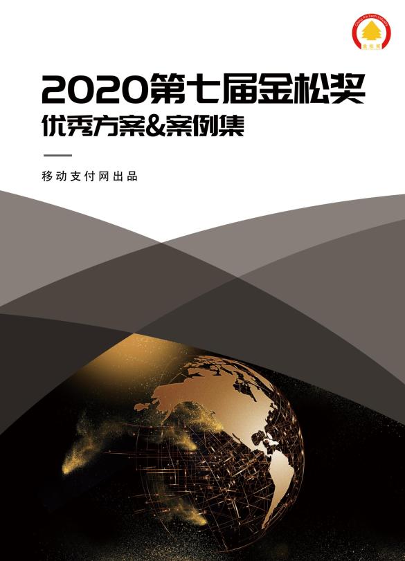 移动支付网:2020年度第七届金松奖优秀方案&案例集
