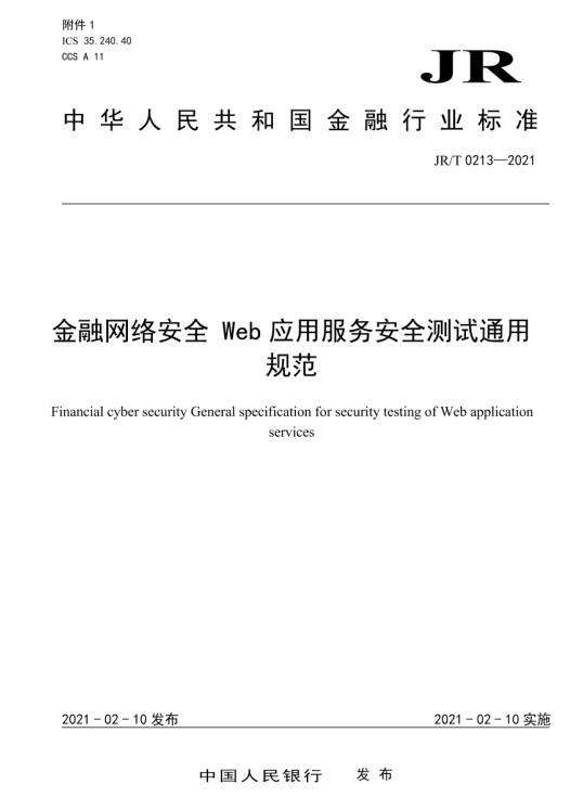 中国人民银行:金融网络安全 Web应用服务安全测试通用规范(JR/T 0213-2021)