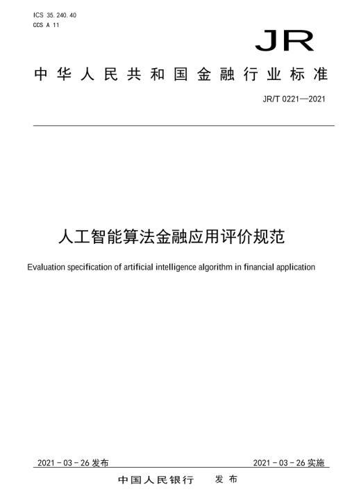 中国人民银行:人工智能算法金融应用评价规范(JR/T 0221-2021)