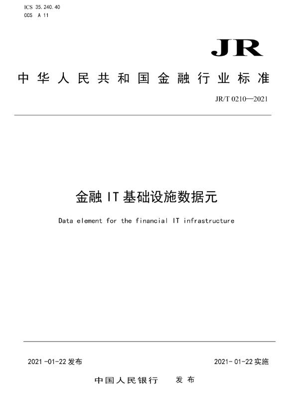 中国人民银行:金融IT基础设施数据元(JR/T 0210-2021)