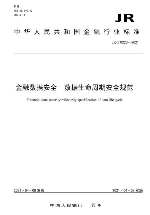 中国人民银行:金融数据安全 数据生命周期安全规范(JR/T 0223-2021)