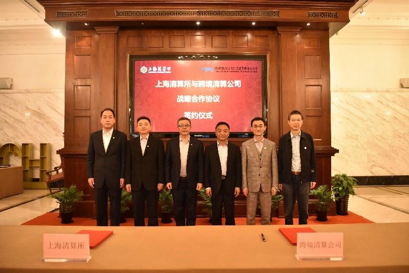 上海清算所与CIPS跨境清算公司签署战略合作协议
