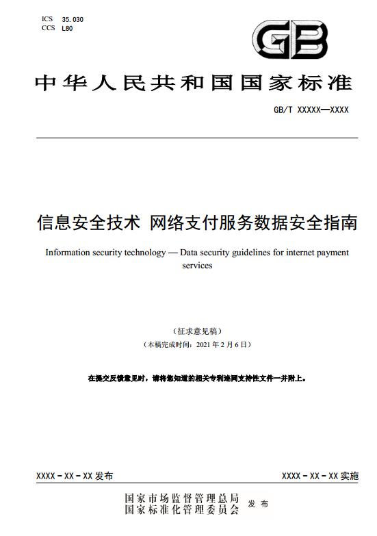 信息安全技术 网络支付服务数据安全指南(征求意见稿)