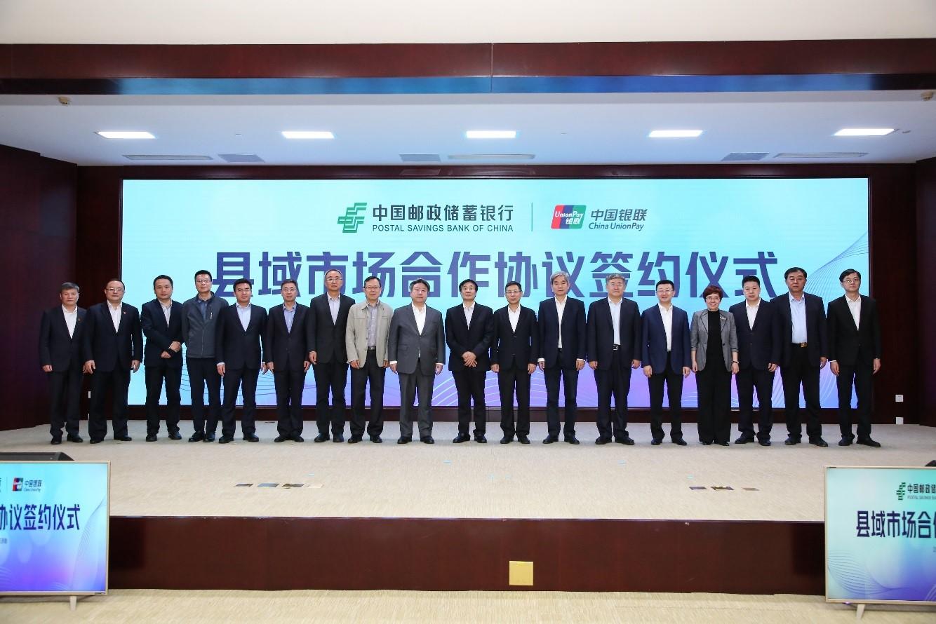 中国银联与邮储银行携手共建移动支付便民工程,助力乡村振兴