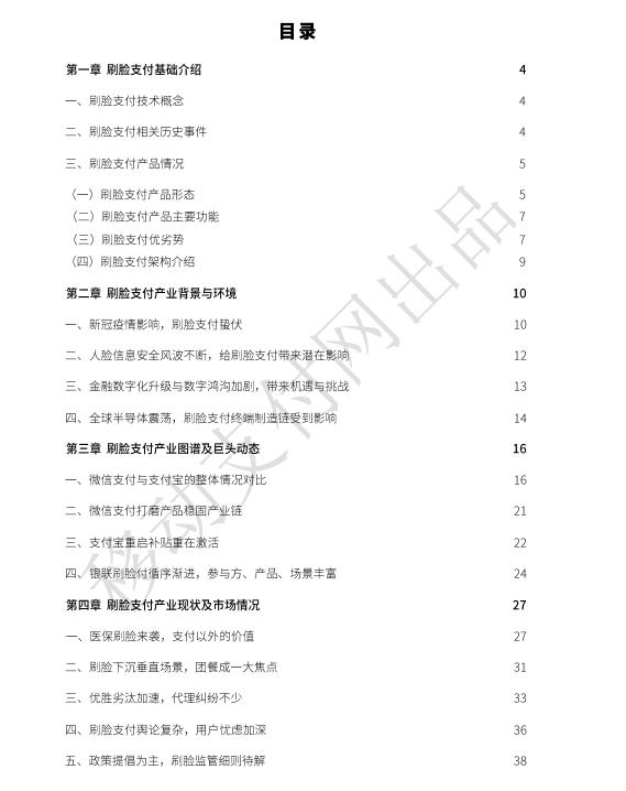 移动支付网:2021中国人脸支付产业发展报告