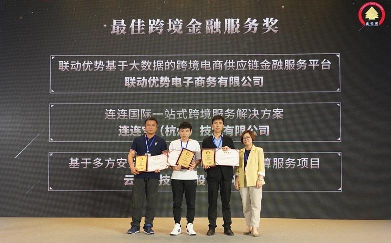 """蝉联""""金松奖""""奖项,联动优势助力跨境企业开拓国际市场"""
