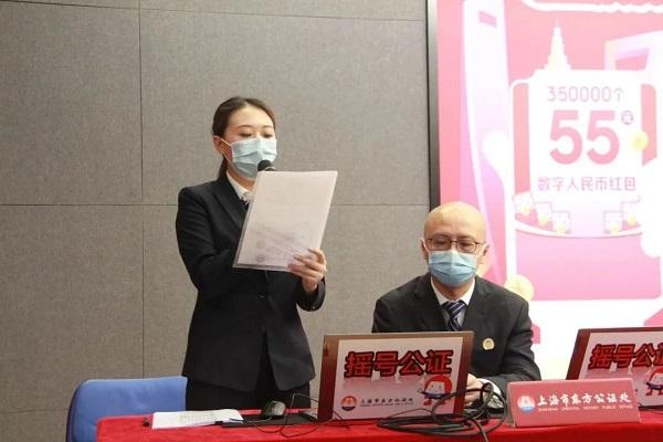 上海数字人民币红包摇号抽签经公证,中签率17.9%