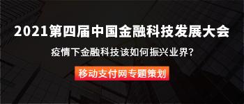 2021第四届中国金融科技发展大会专题