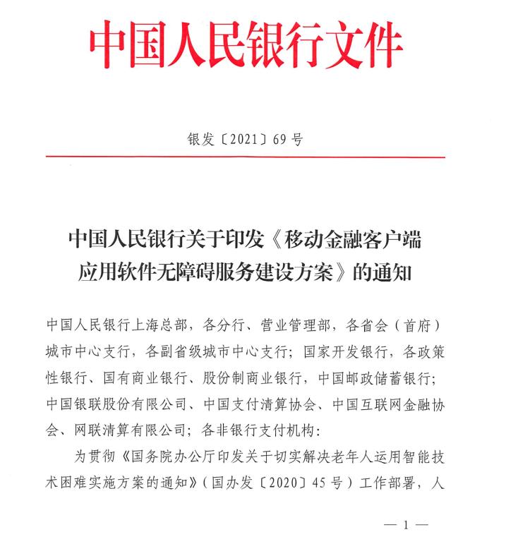 中国人民银行关于印发《移动金融客户端应用软件无障碍服务建设方案》的通知(银发〔2021〕69号)