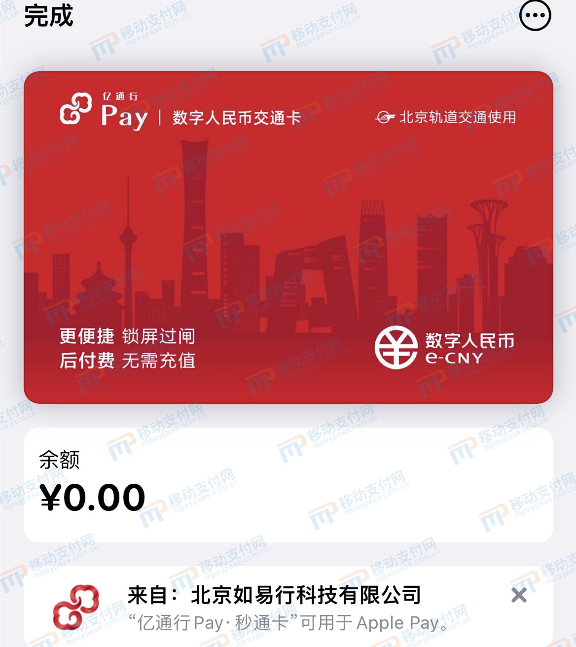 亿通行Pay数字人民币交通卡