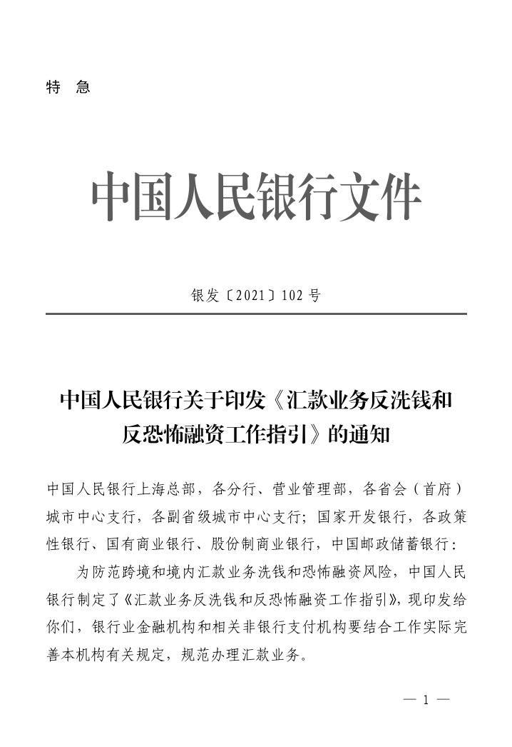 中国人民银行关于印发《汇款业务反洗钱和反恐怖融资工作指引》的通知(银发〔2021〕102号)