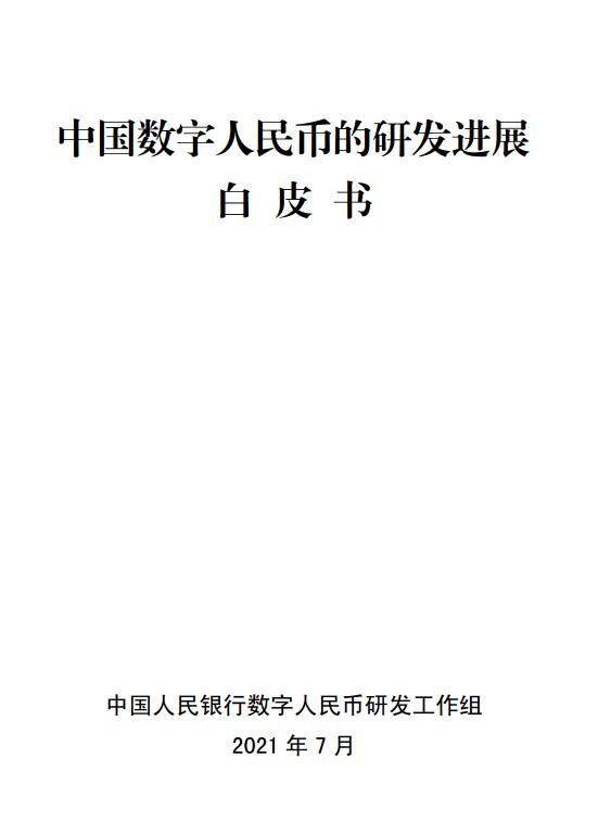 中国人民银行:中国数字人民币的研发进展白皮书