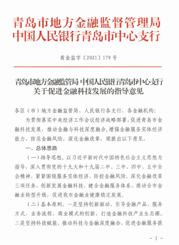 青岛市地方金融监督管理局、中国人民银行青岛市中心支行:《关于促进金融科技发展的指导意见》