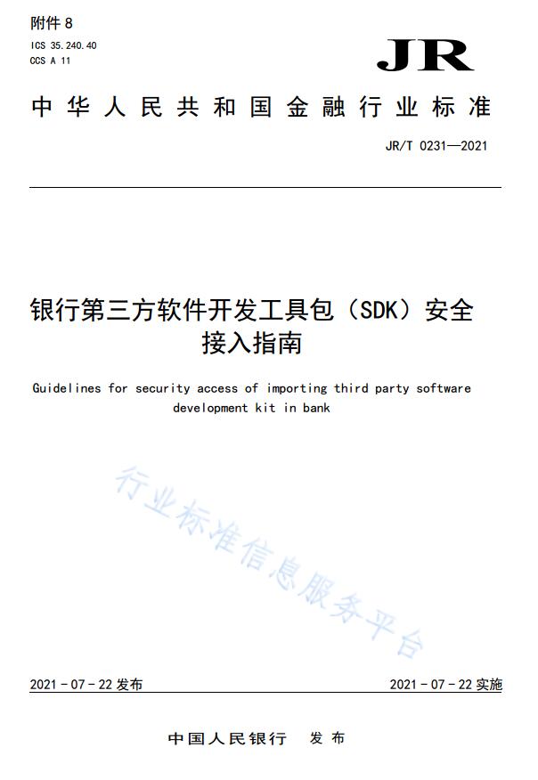 中国人民银行:银行业第三方软件开发工具包(SDK)安全接入指南(JR/T 0231-2021)
