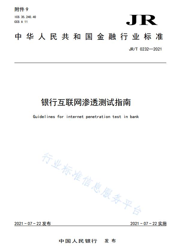 中国人民银行:银行互联网渗透测试指南(JR/T 0232-2021)
