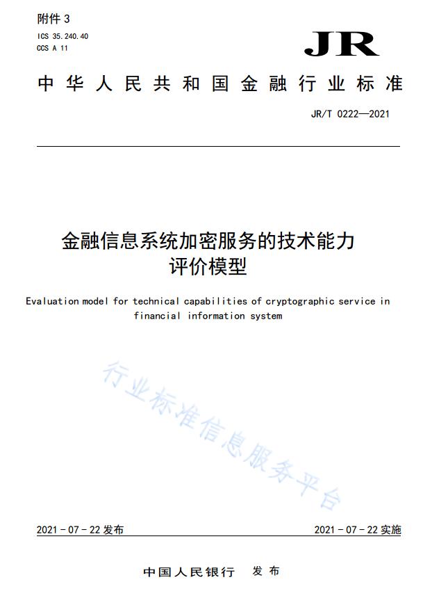 中国人民银行:金融信息系统加密服务的技术能力评价模型(JR/T 0222-2021)