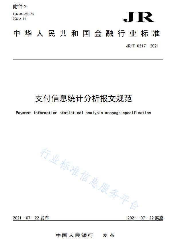 中国人民银行:支付信息统计分析报文规范(JR/T 0217-2021)