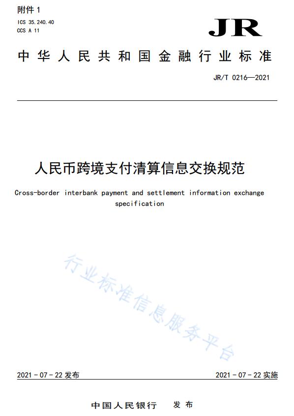 中国人民银行:人民币跨境支付清算信息交换规范(JR/T 0216-2021)