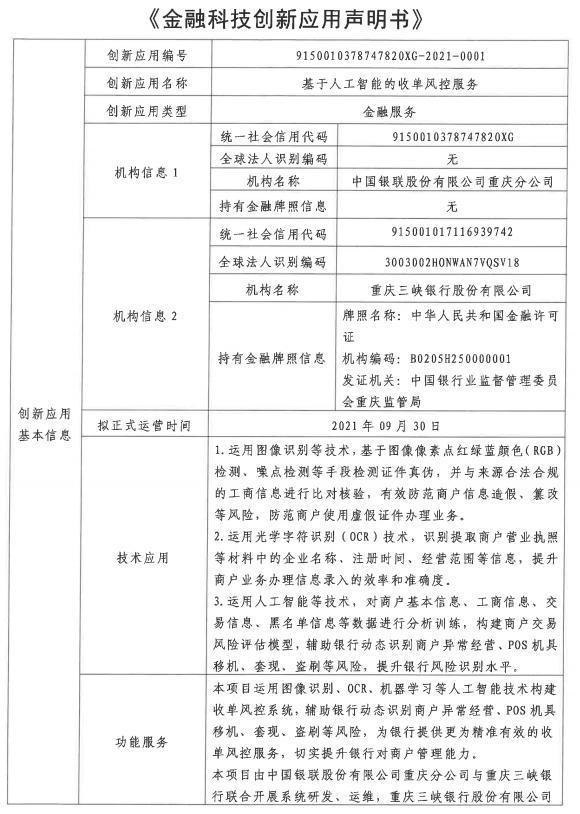 金融科技创新应用申明书:基于人工智能的收单风控服务