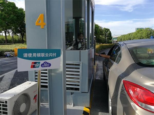上海虹桥机场T2航站楼停车场全面受理银联云闪付