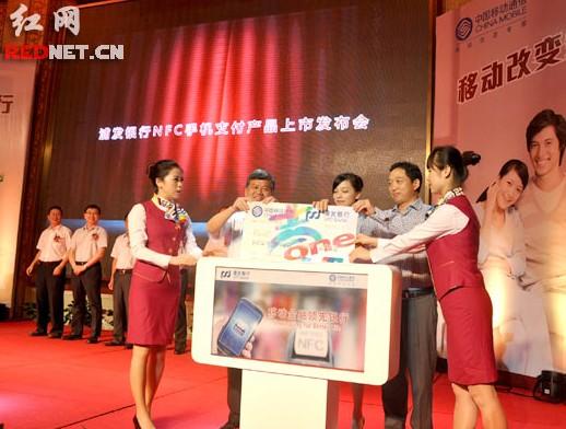 浦发银行中国移动手机支付卡