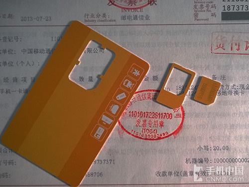 Micro SIM卡形式