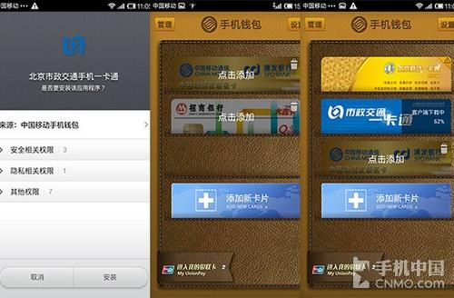 中国移动手机钱包