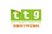 淘淘谷TTG助力移动(智能)支付领域标准化工作