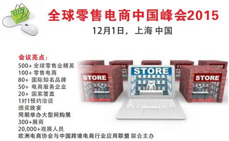 全球零售电商中国峰会