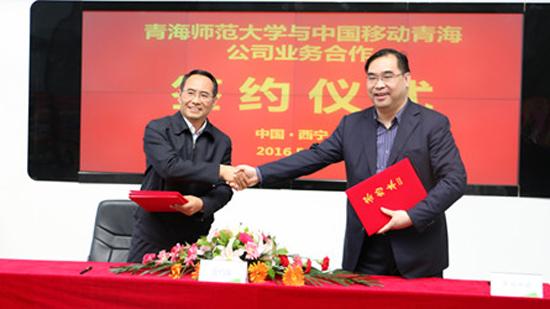 青海师范大学联手中国移动启动NFC手机一卡通业务