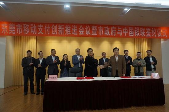 东莞将打造成移动支付创新城市 签署东莞通项目合作